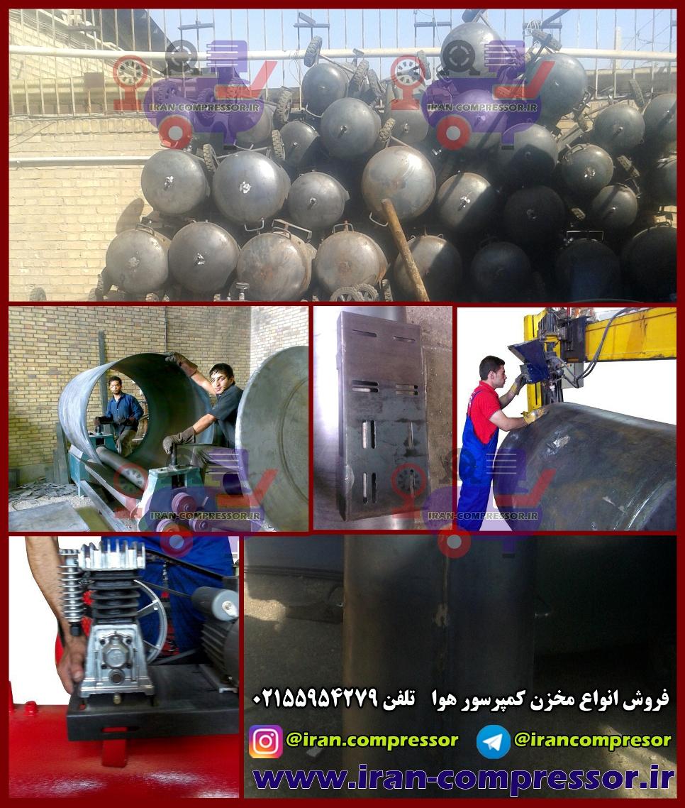 فروش انواع مخزن کمپرسور هوا ، ایران کمپرسور ، تولید مخزن پمپ باد